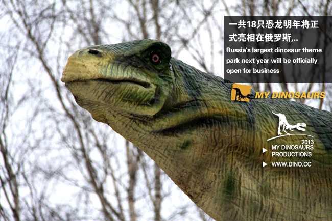 Russia dinosaur theme park,dinosaur install