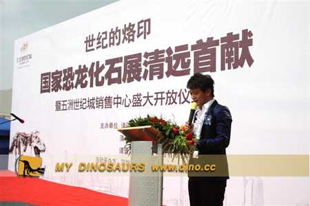 Qingyuan First National Dinosaur Fossils Show